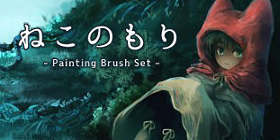 ねこのもり Painting Brush Set Series
