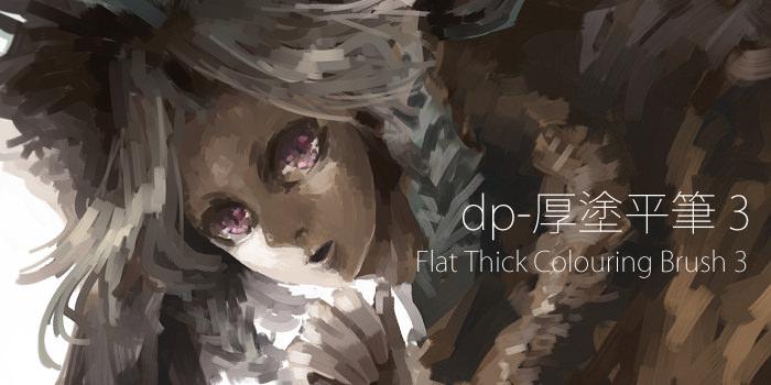 dp-厚塗平筆 3
